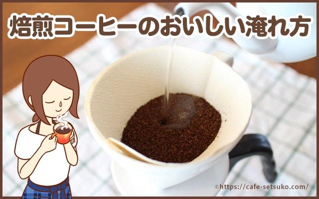 焙煎コーヒーのおいしい淹れ方講座